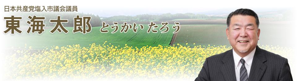 日本共産党議員・候補者用パッケージ