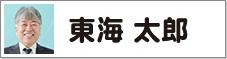 東海太郎のプロフィール